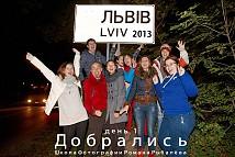 Львов, Фильм о поездке.