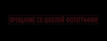 Cafe del Photo #61   ПРОЩАНИЕ СО ШКОЛОЙ !!!